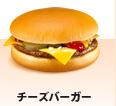 チーズバーガー.png