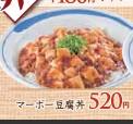 マーボー豆腐丼.jpg