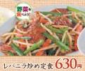 レバニラ炒め定食.jpg