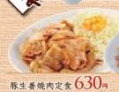 豚生姜焼肉定食.jpg