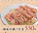 鶏竜田揚げ定食.jpg