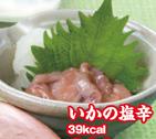 いかの塩辛.png