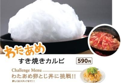 わたあめすき焼きカルビ.jpg