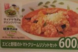 エビと野菜のトマトクリームリゾットセット.jpg