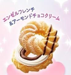 エンゼルフレンチ&アーモンドチョコクリーム.jpg