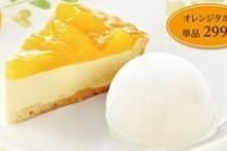 オレンジタルトとミルクジェラート盛合せ.jpg