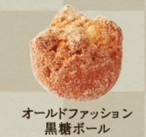 オールドファッション黒糖ボール.jpg