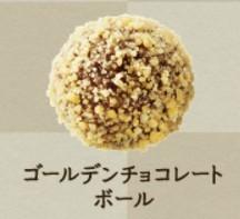 ゴールデンチョコレートボール.jpg