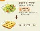 サラダセット.jpg