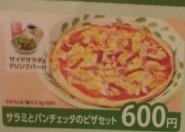 サラミとパンチェッタのピザセット.jpg