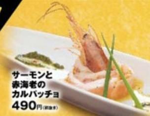 サーモンと赤海老のカルパッチョ.jpg