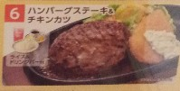 ハンバーグステーキ&チキンカツ.jpg
