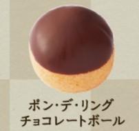 ポンデリングチョコレートボール.jpg