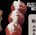 ミニトマト焼き.png