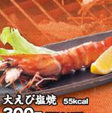 大えび塩焼.png