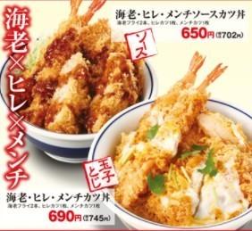 海老ひれメンチカツ丼.jpg