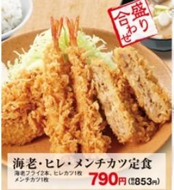 海老ヒレメンチカツ定食.jpg