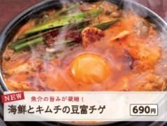 海鮮とキムチの豆腐チゲ.jpg