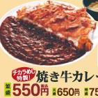 焼き牛カレー.jpg