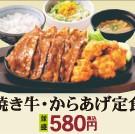 焼き牛・からあげ定食.jpg