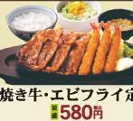 焼き牛・エビフライ定食.jpg
