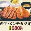 焼き牛・メンチカツ定食.jpg