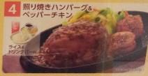 照りやきハンバーーグ&ペッパーチキン.jpg