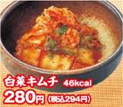 白菜キムチ.png
