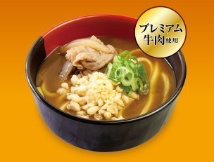 肉カレーうどん(プレミアム牛肉使用).jpg