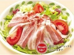 薄切りパンチェッタサラダ.jpg