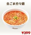 金ごま坦々麺.jpg