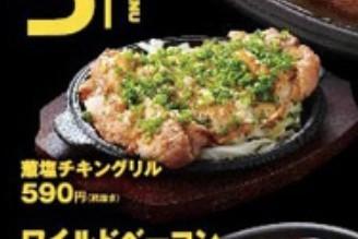 金の蔵薄塩チキングリル.jpg