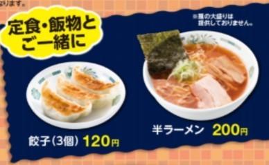 餃子半ラーメン.jpg
