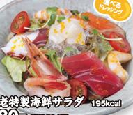 養老特製海鮮サラダ.png
